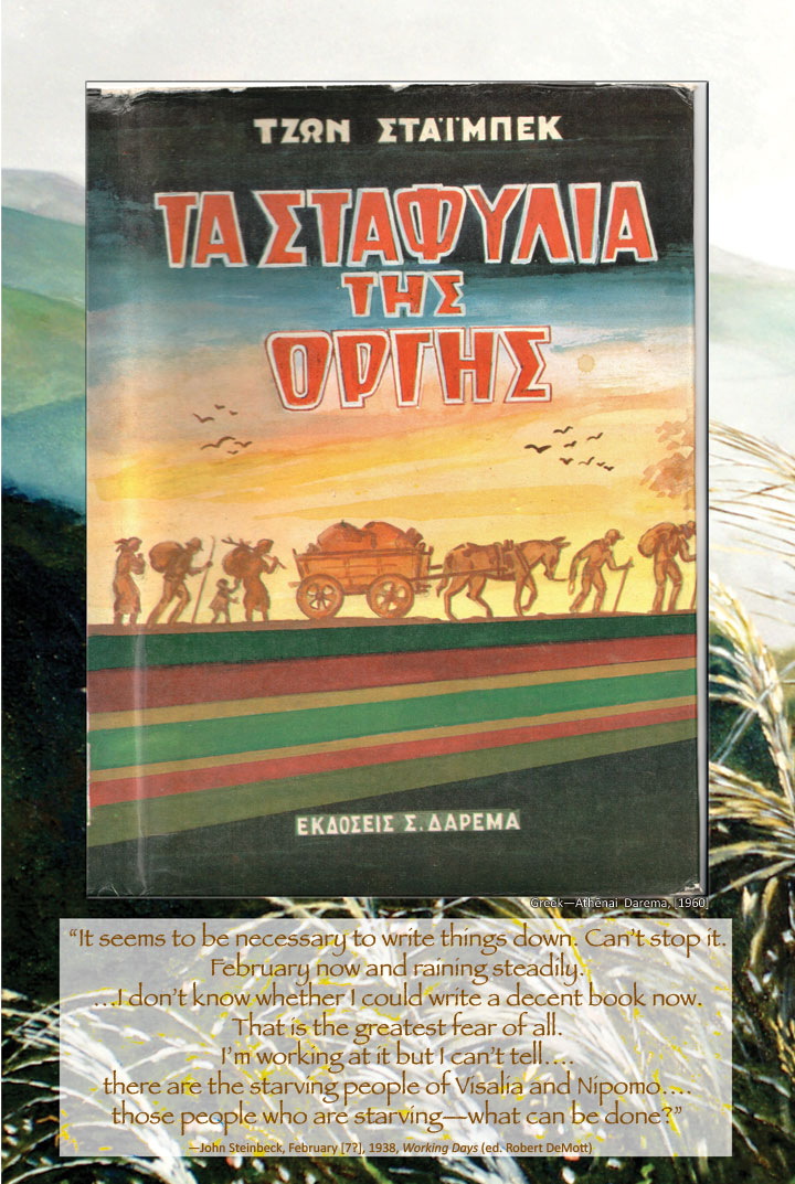 Cover image from The Grapes of Wrath Greek edition