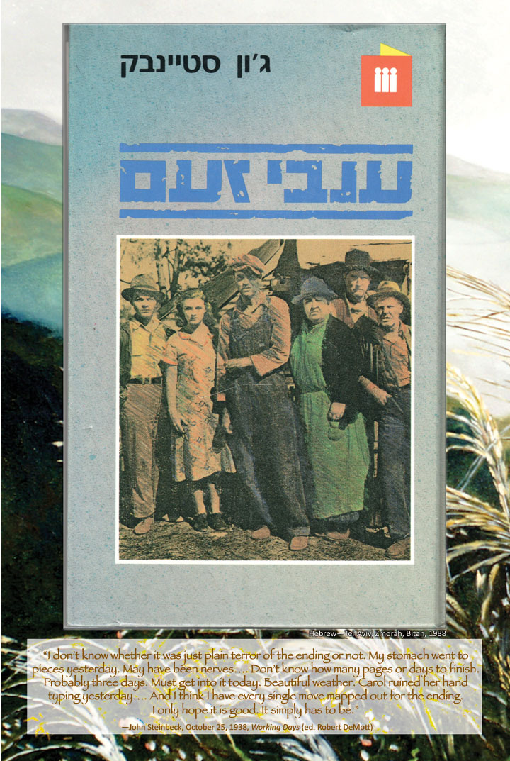 Cover image from The Grapes of Wrath Hebrew edition