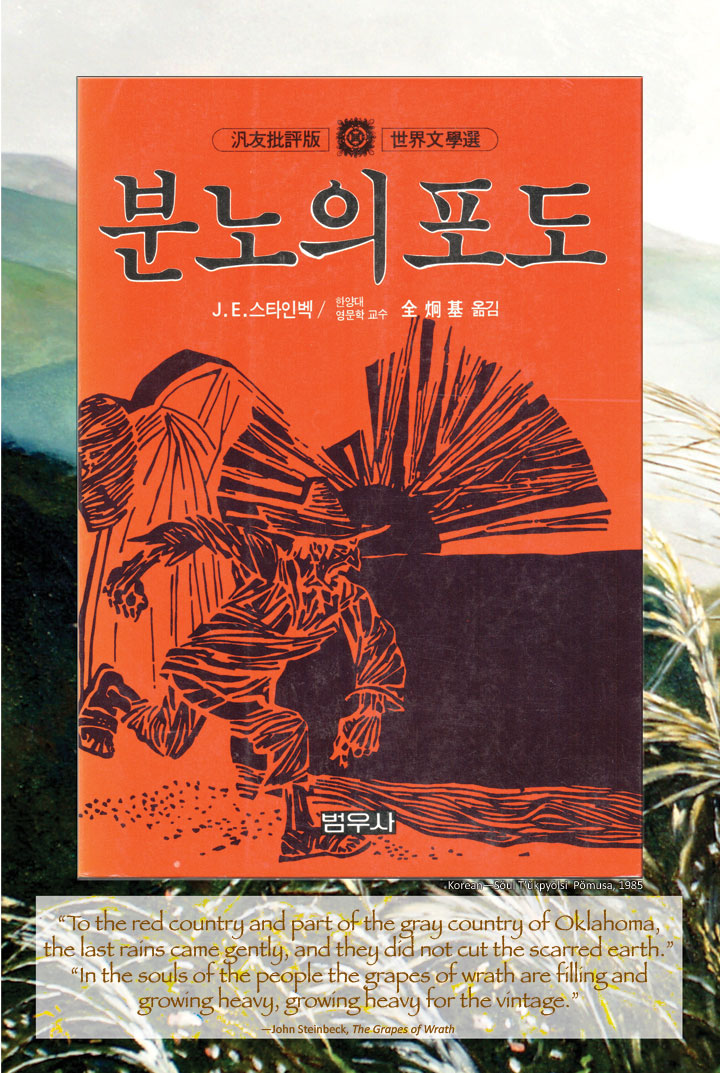 Cover image from The Grapes of Wrath Korean edition